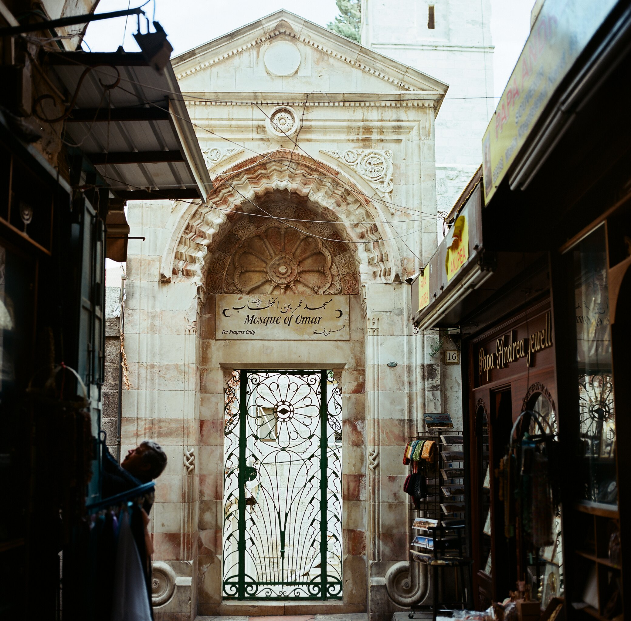 Mosque of Omar, Jerusalem, Israel.
